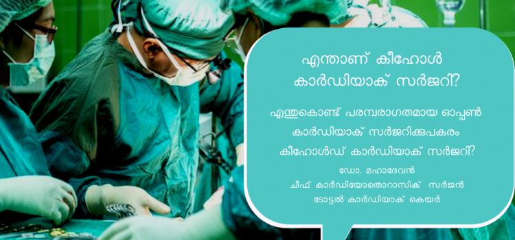 എന്താണ് കീഹോൾ കാർഡിയാക് സർജറി? |  Dr.Mahadevan | Total Cardiac Care