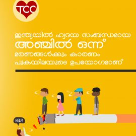 Smoking statistics, India |  Total Cardiac Care by Dr Mahadevan